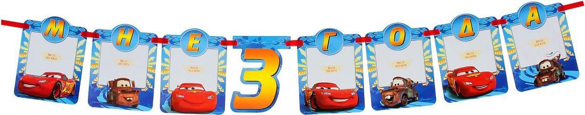 Disney Гирлянда детская с местом для фото Мне 3 года Тачки disney гирлянда детская на ленте с днем рождения тачки 250 см