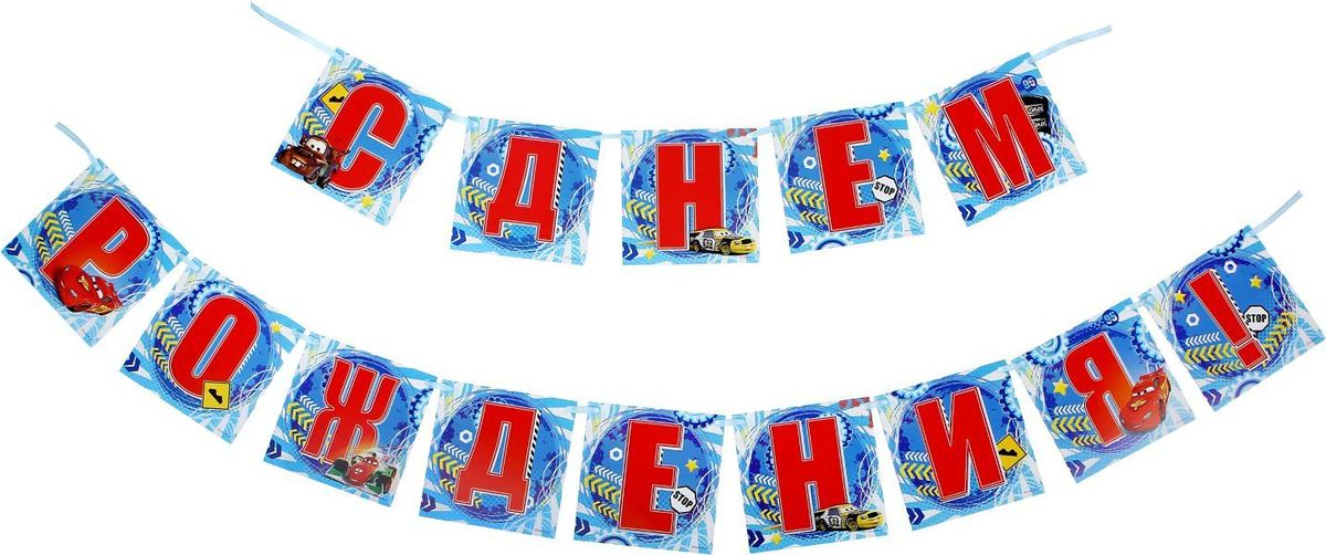 Disney Гирлянда детская на ленте Тачки С днем рождения disney гирлянда детская вымпел с днем рождения холодное сердце