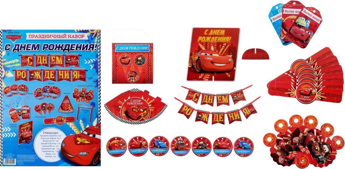 Disney Набор для проведения праздника С днем рождения! Тачки 1529554 disney набор для проведения детского праздника крутой день рождения тачки