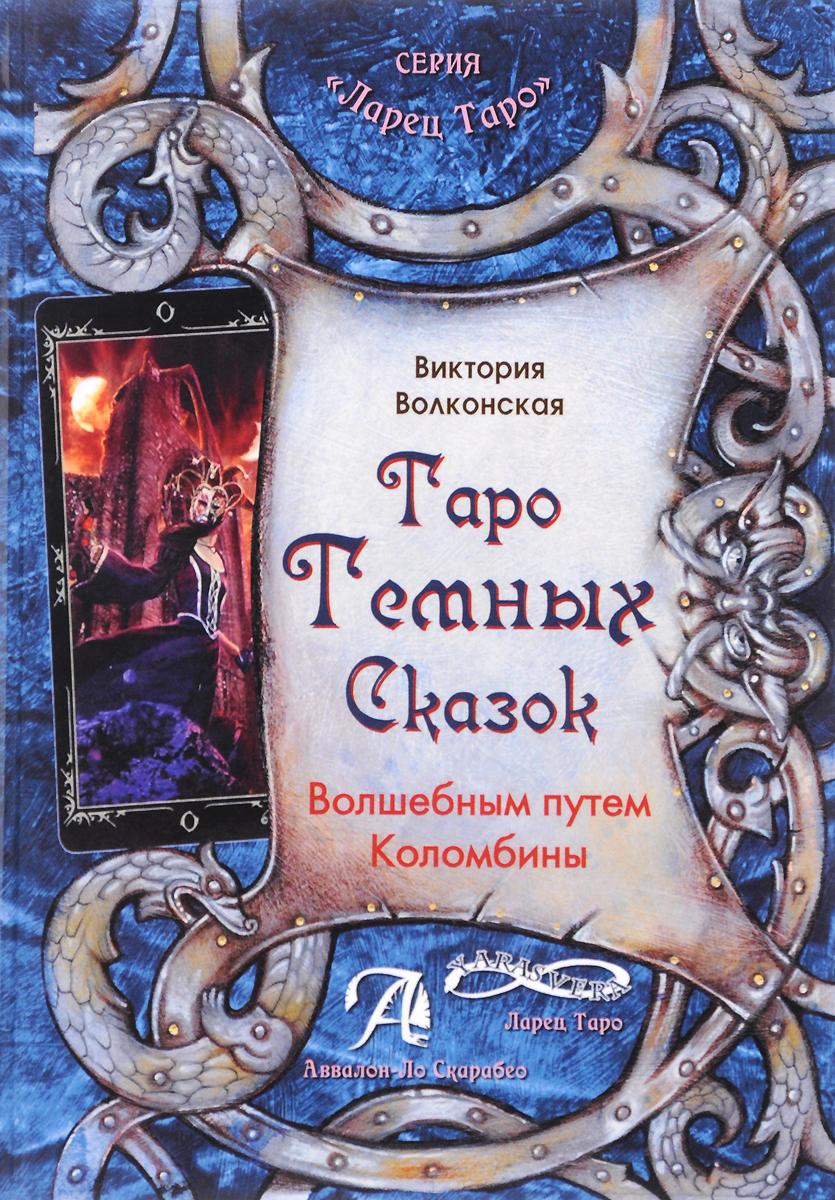 Виктория Волконская Таро темных сказок. Волшебным путем Коломбины анвар бакиров как управлять собой и другими с помощью нлп книга для начинающих