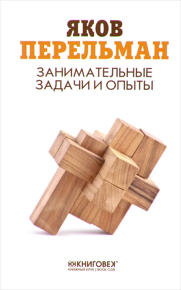 Яков Перельман Занимательные задачи и опыты