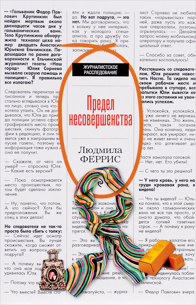 Людмила Феррис Предел несовершенства солдатики вов купить
