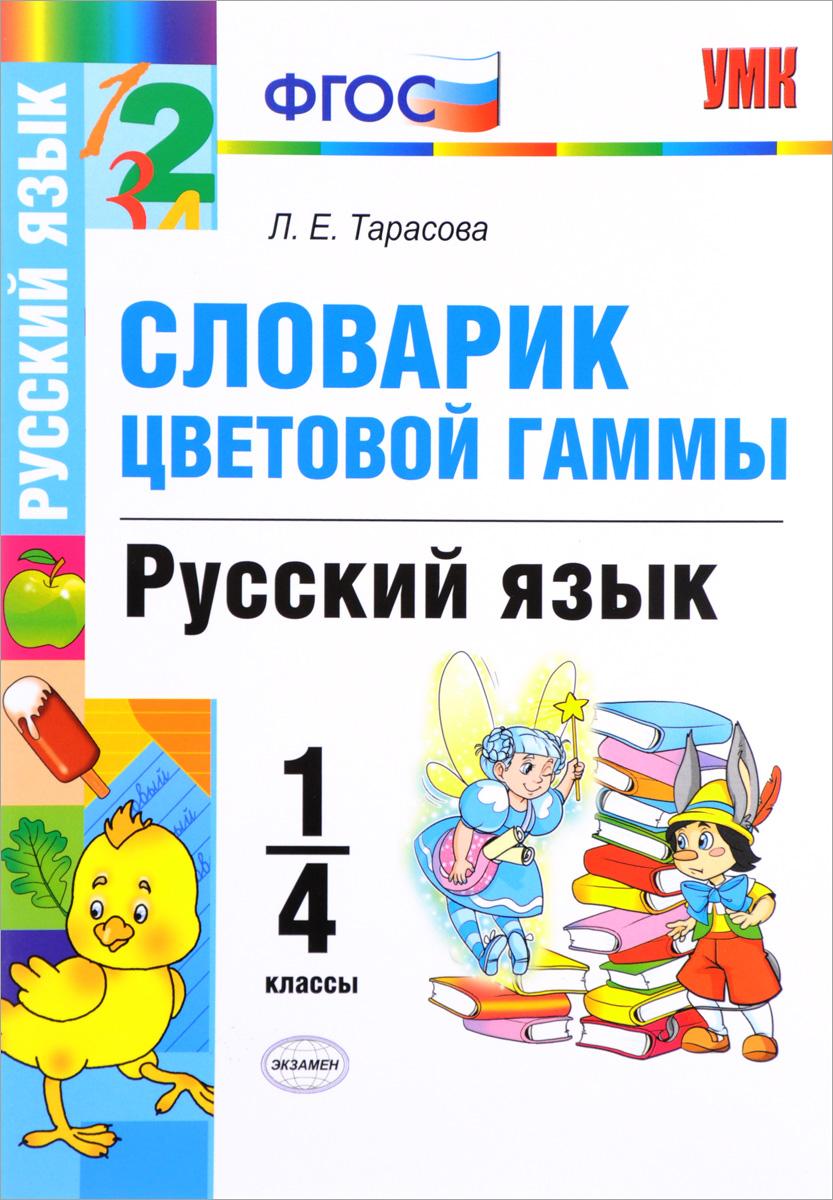 Л. Е. Тарасова Русский язык. 1-4 классы. Словарик цветовой гаммы