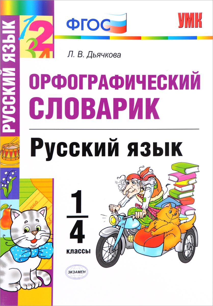 Л. В. Дьячкова Русский язык. 1-4 классы. Орфографический словарик