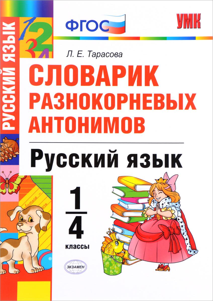 Л. Е. Тарасова Русский язык. 1-4 классы. Словарик разнокорневых антонимов