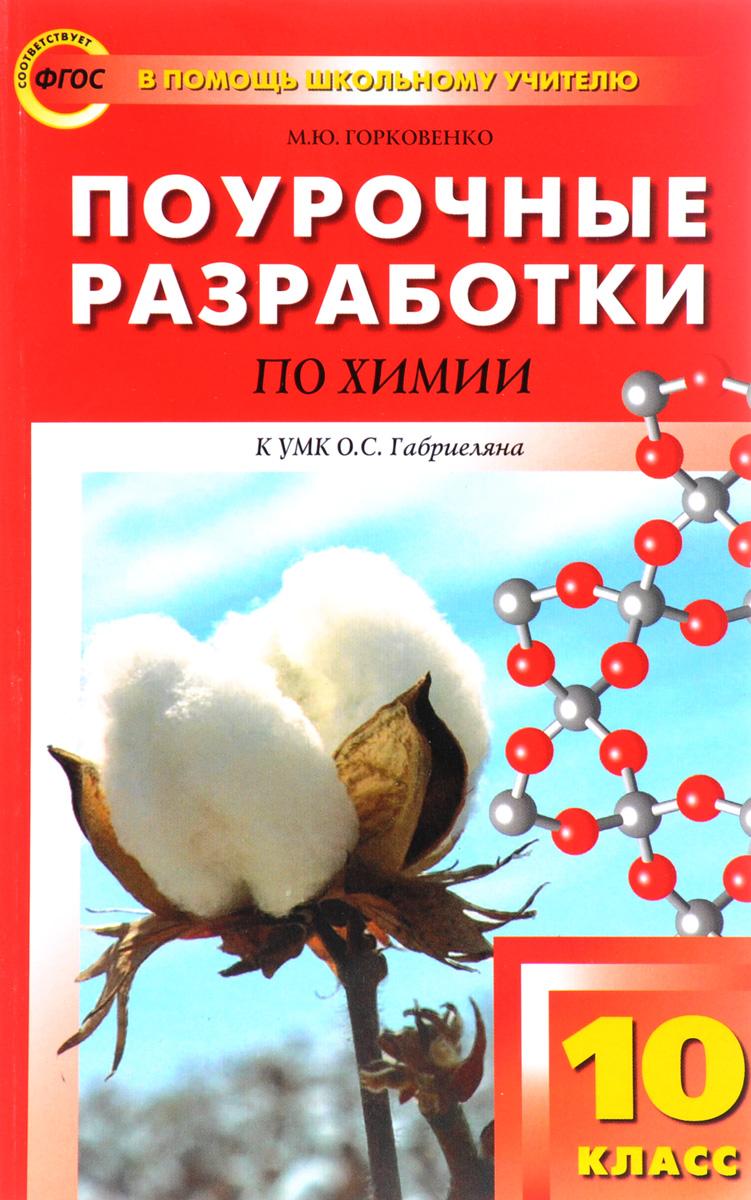 Химия. 10 класс. Поурочные разработки. К УМК О. С. Габриеляна
