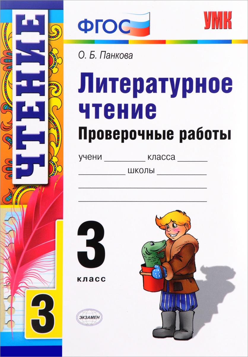 О. Б. Панкова Литературное чтение. 3 класс. Проверочные работы vfplf 3 б у