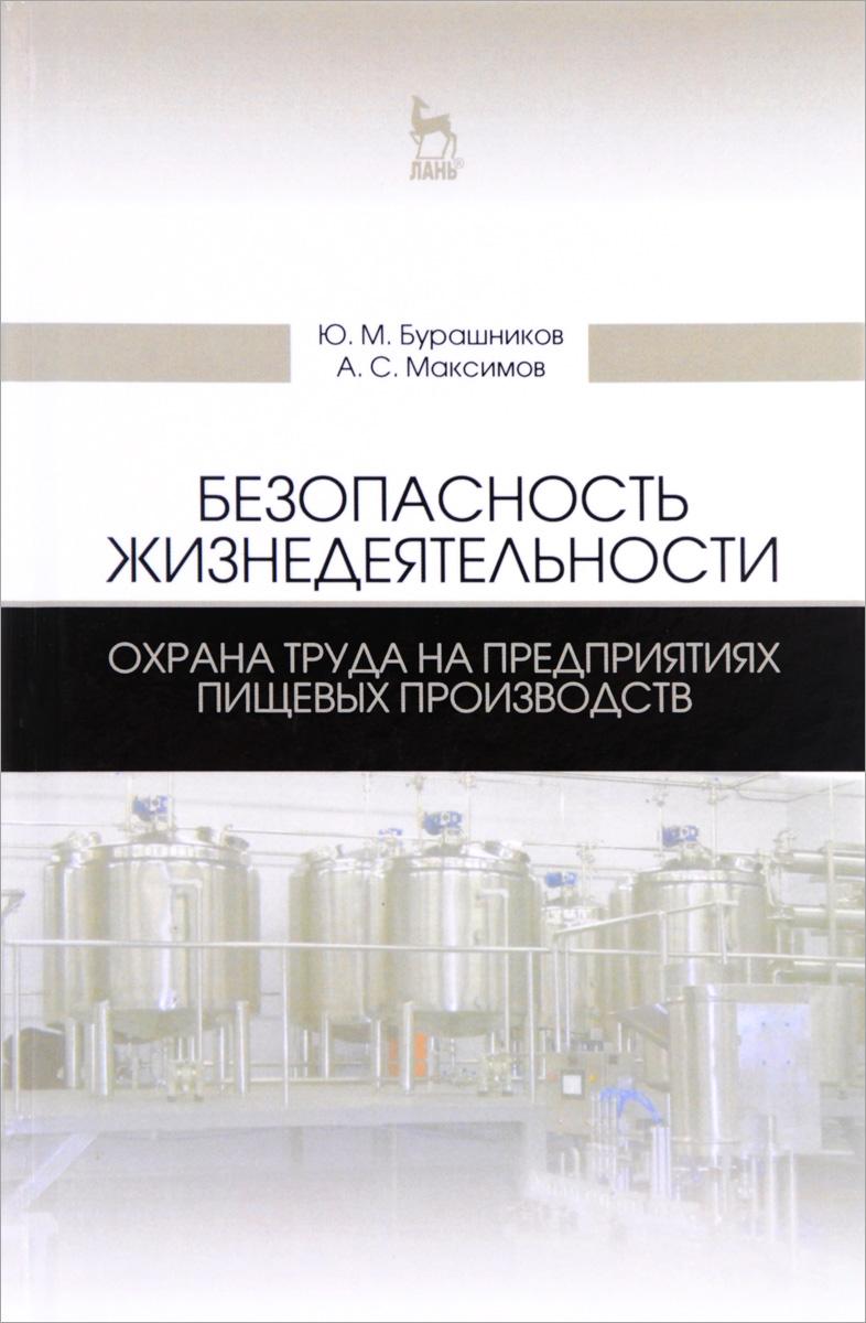 Обложка книги Безопасность жизнедеятельности. Охрана труда на предприятиях пищевых производств. Учебник
