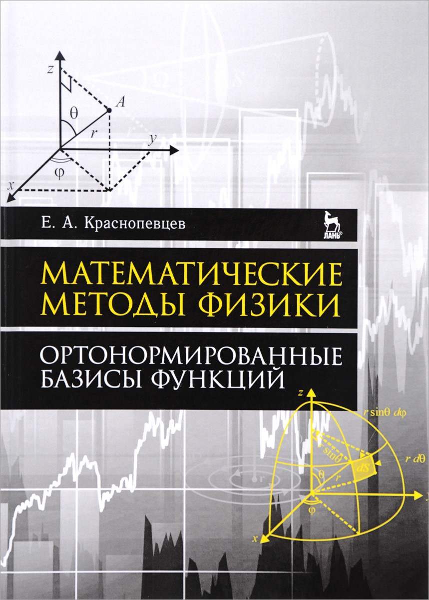 Е. А. Краснопевцев Математические методы физики. Ортонормированные базисы функций. Учебное пособие
