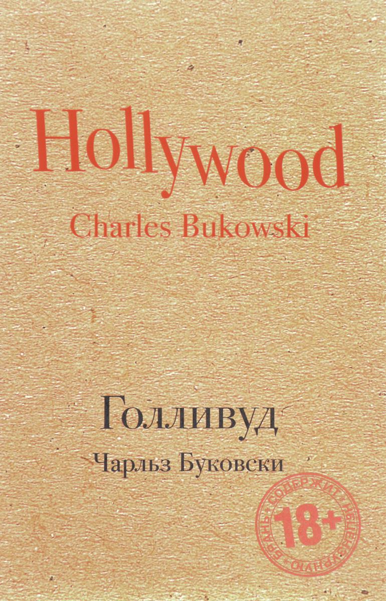 Чарльз Буковски Голливуд ISBN: 978-5-699-96589-2 футболка стрэйч printio чарльз буковски charles bukowski