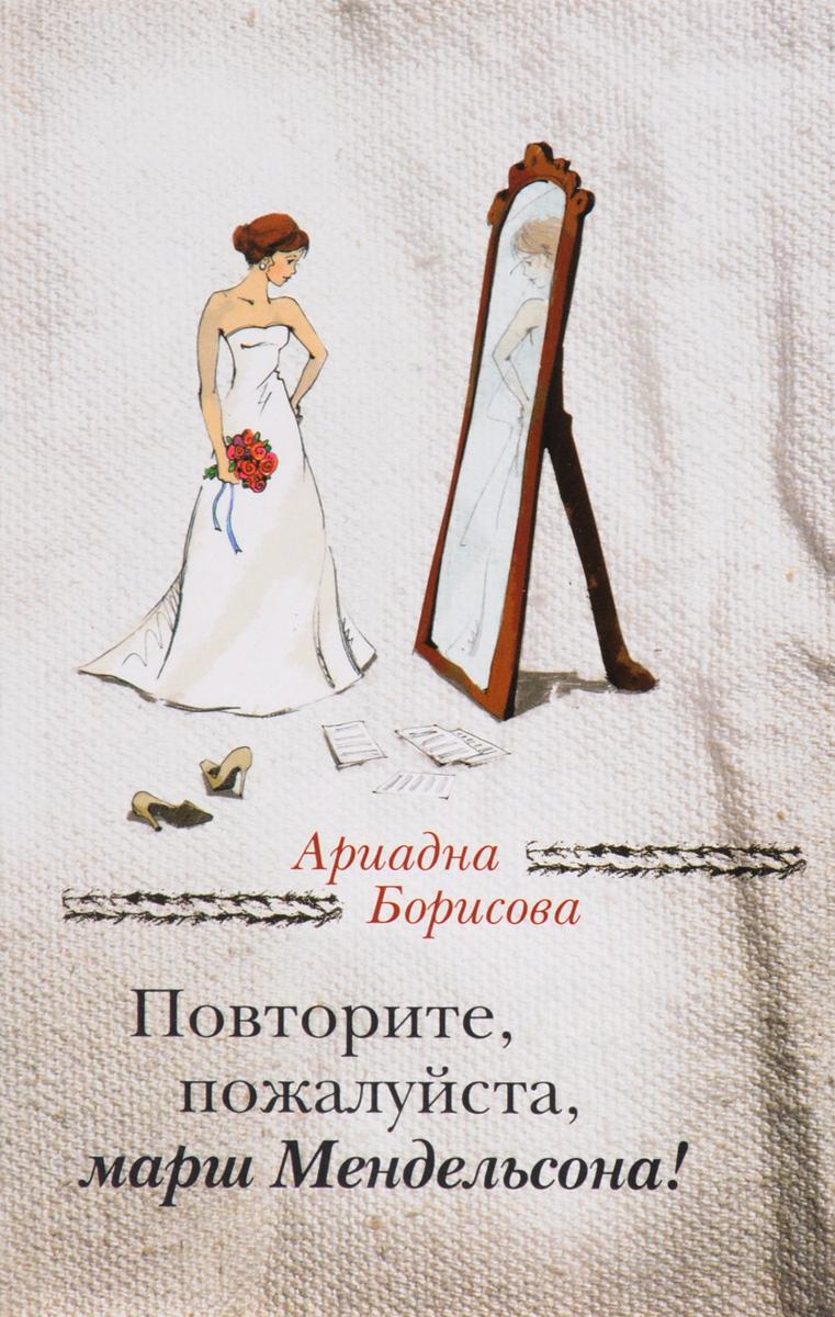 Ариадна Борисова Повторите, пожалуйста, марш Мендельсона как сорока белобока кашу варила