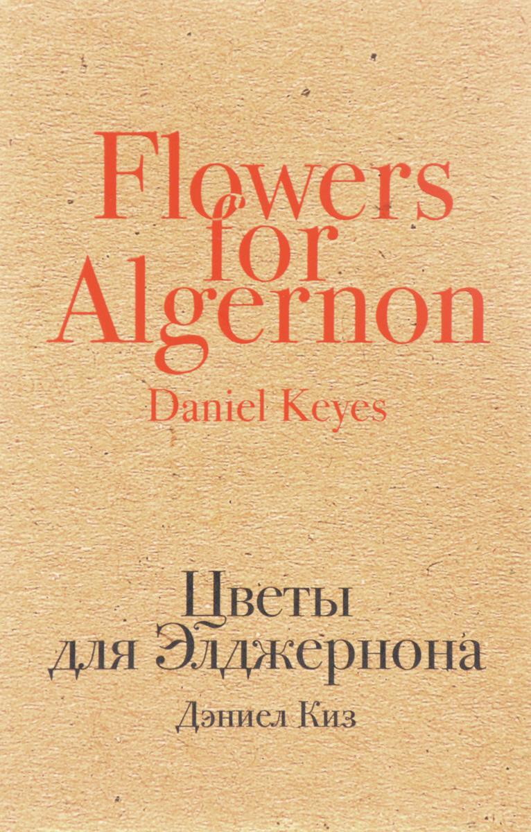 Цветы роман для элджернона скачать fb2 бесплатно