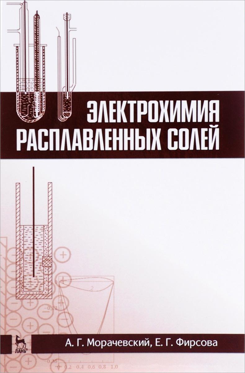 Электрохимия расплавленных солей. Учебное пособие