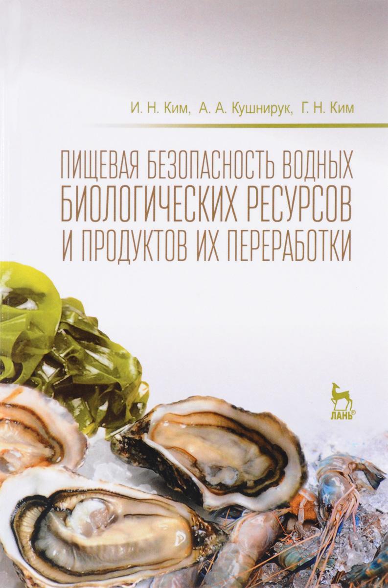Пищевая безопасность водных биологических ресурсов и продуктов их переработки. Учебное пособие