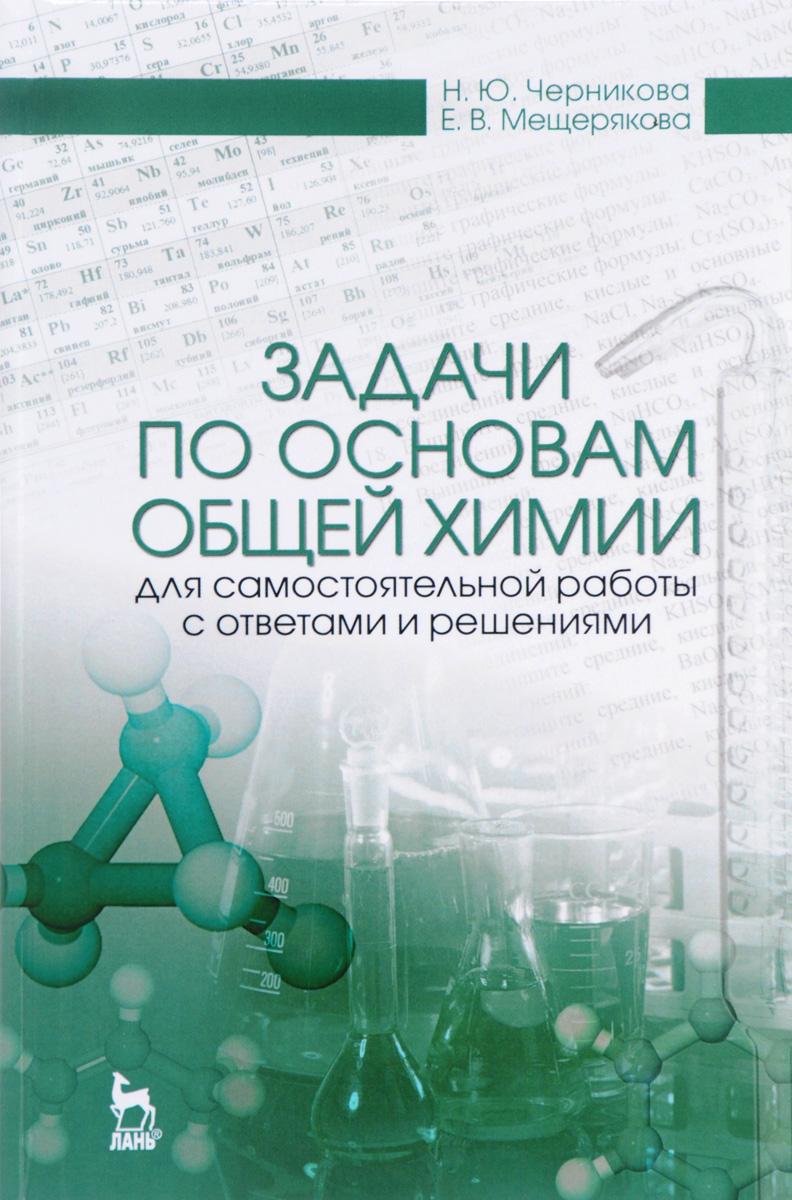 Задачи по основам общей химии для самостоятельной работы с ответами и решениями. Учебное пособие