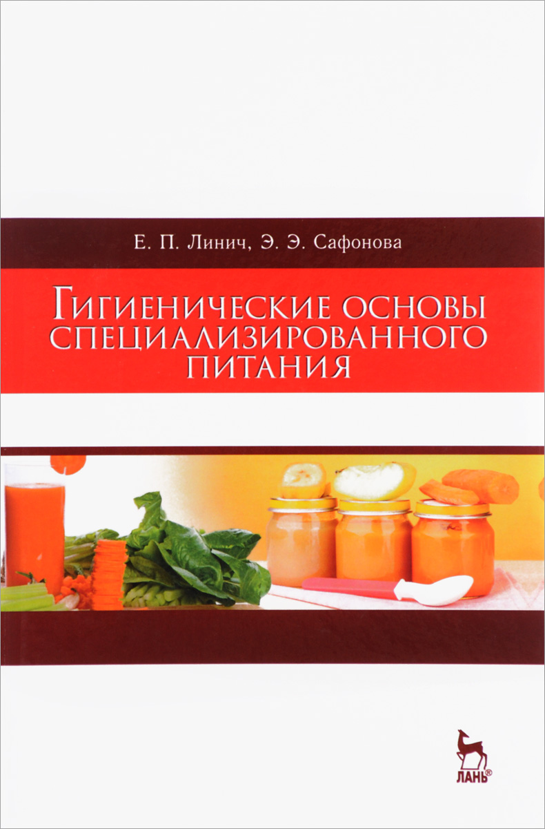 Гигиенические основы специализированного питания. Учебное пособие