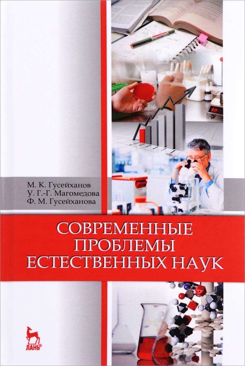 Современные проблемы естественных наук. Учебное пособие