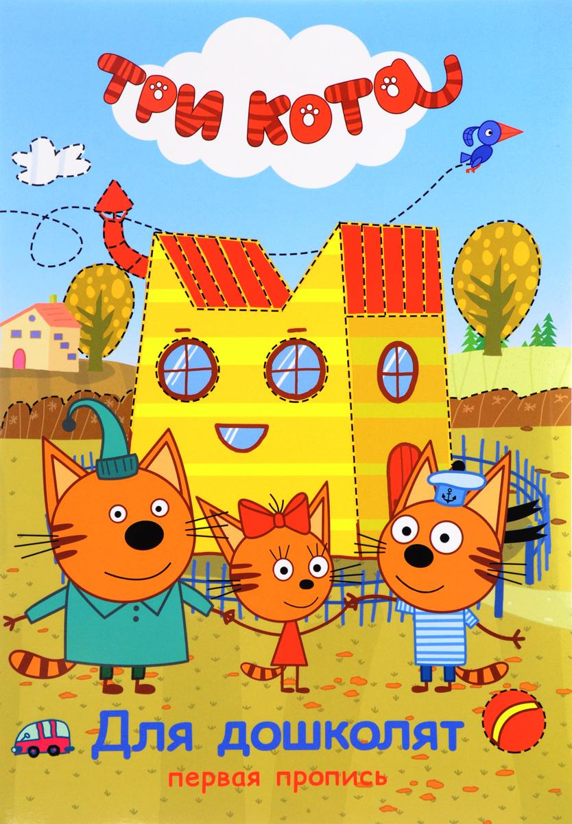 Три кота. Для дошколят. Пропись габазова ю худ моя первая пропись пропись раскраска