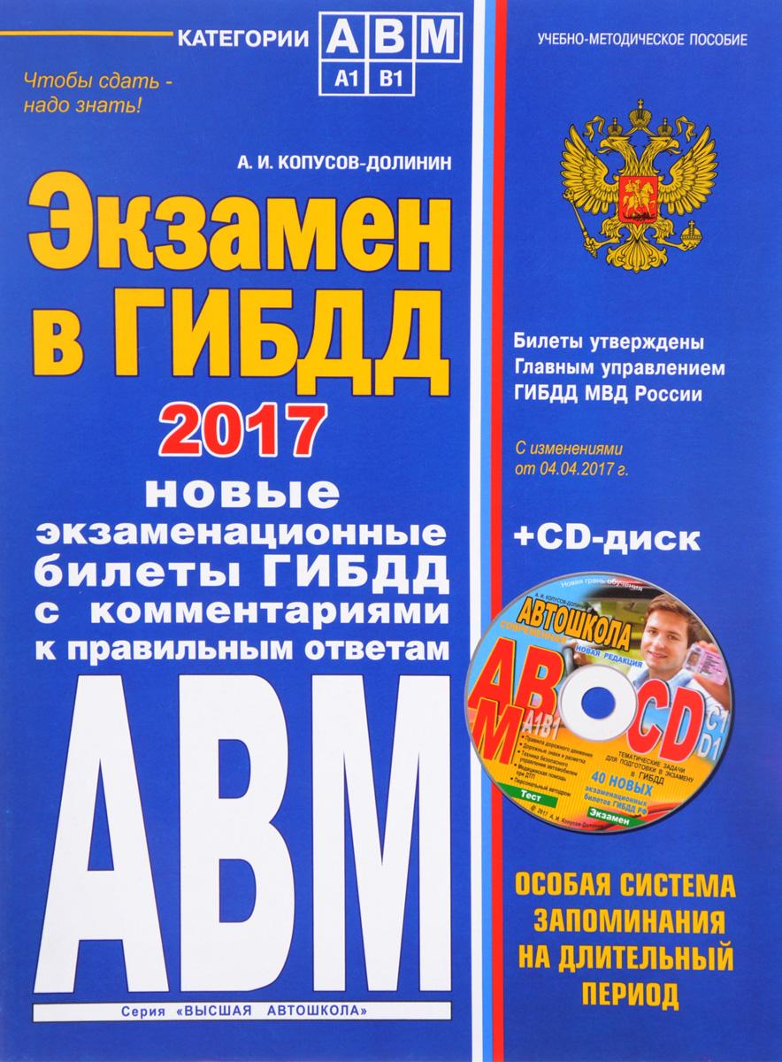 Экзамен в ГИБДД. Категории А, В, M и A1, B1. Учебно-методическое пособие (+ CD)