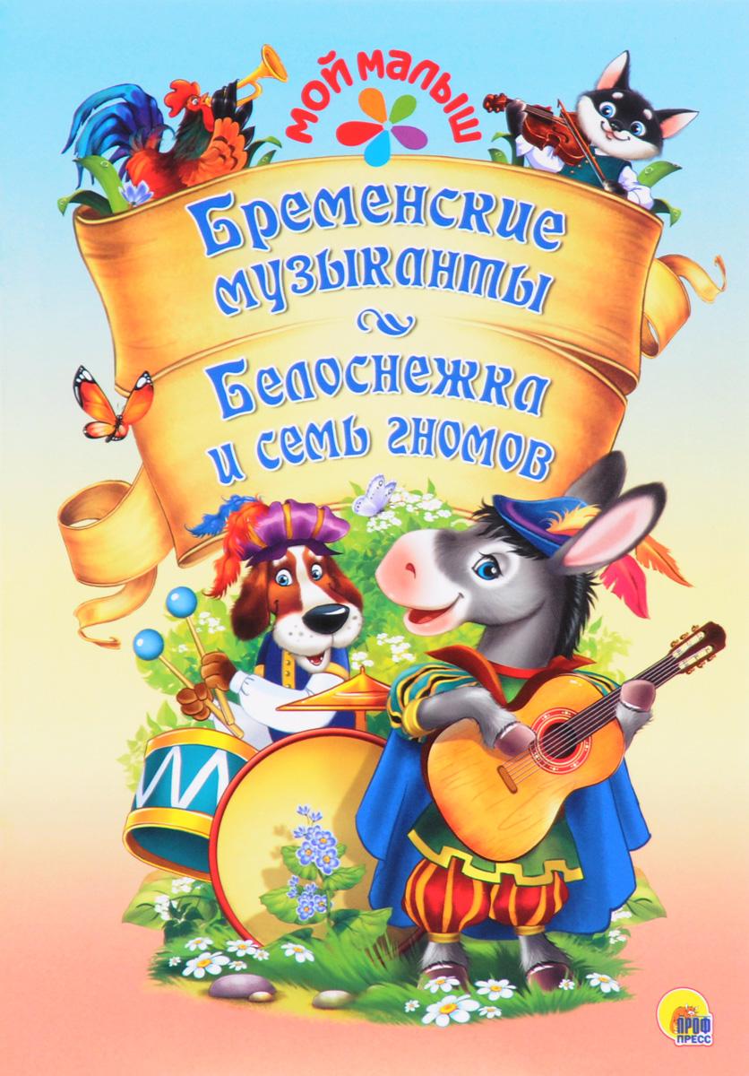 Бременские музыканты. Белоснежка и семь гномов