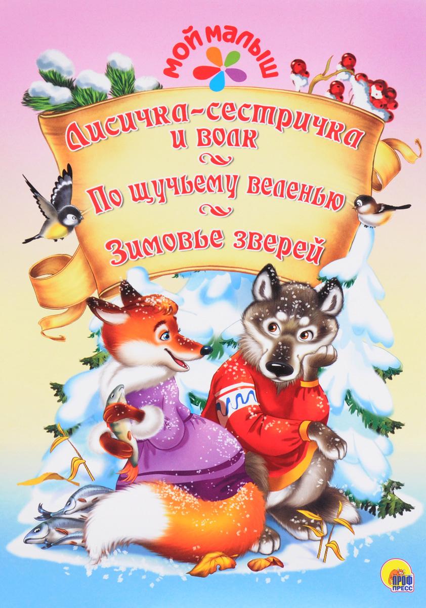 Лисичка-сестричка и волк. По щучьему веленью. Зимовье зверей