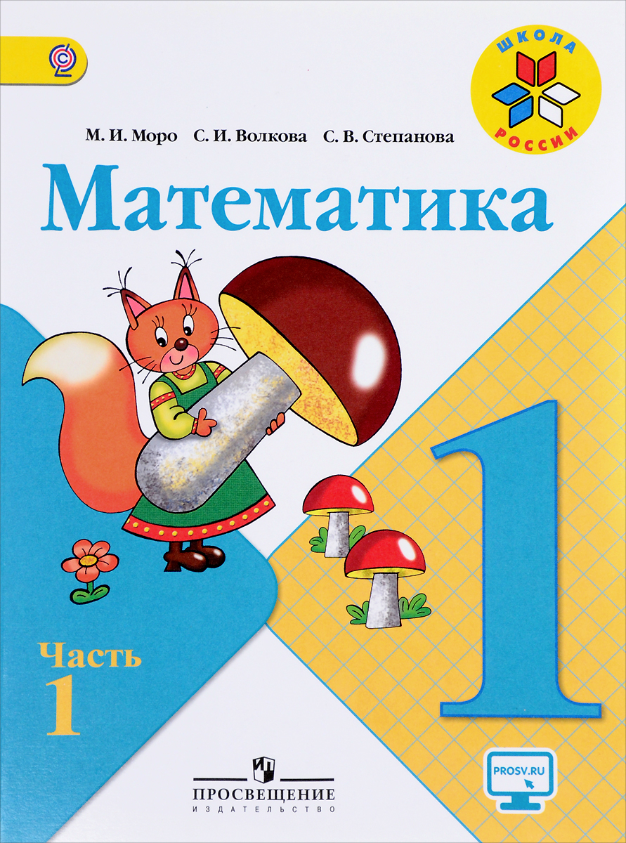 М. И. Моро, С. И. Волкова, С. В. Степанова Математика. 1 класс. Учебник. В 2 частях. Часть 1 математика 4 класс в 2 х частях часть 1 учебник фгос