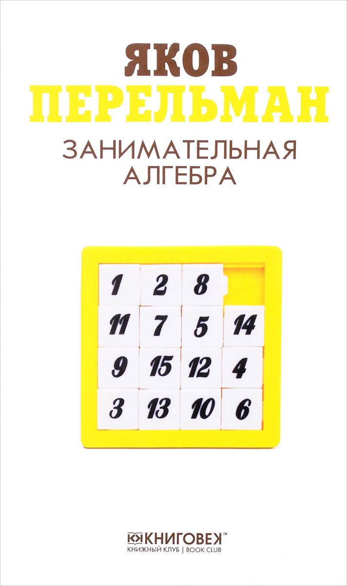 Яков Перельман Занимательная алгебра