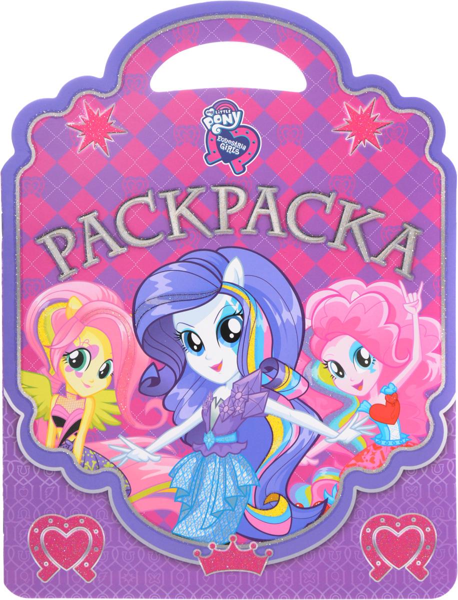 Мой маленький пони. Девочки из Эквестрии. Раскраска-сумочка ISBN: 978-5-4471-3465-5 мой маленький пони девочки из эквестрии рсу 1611 раскраска сумочка
