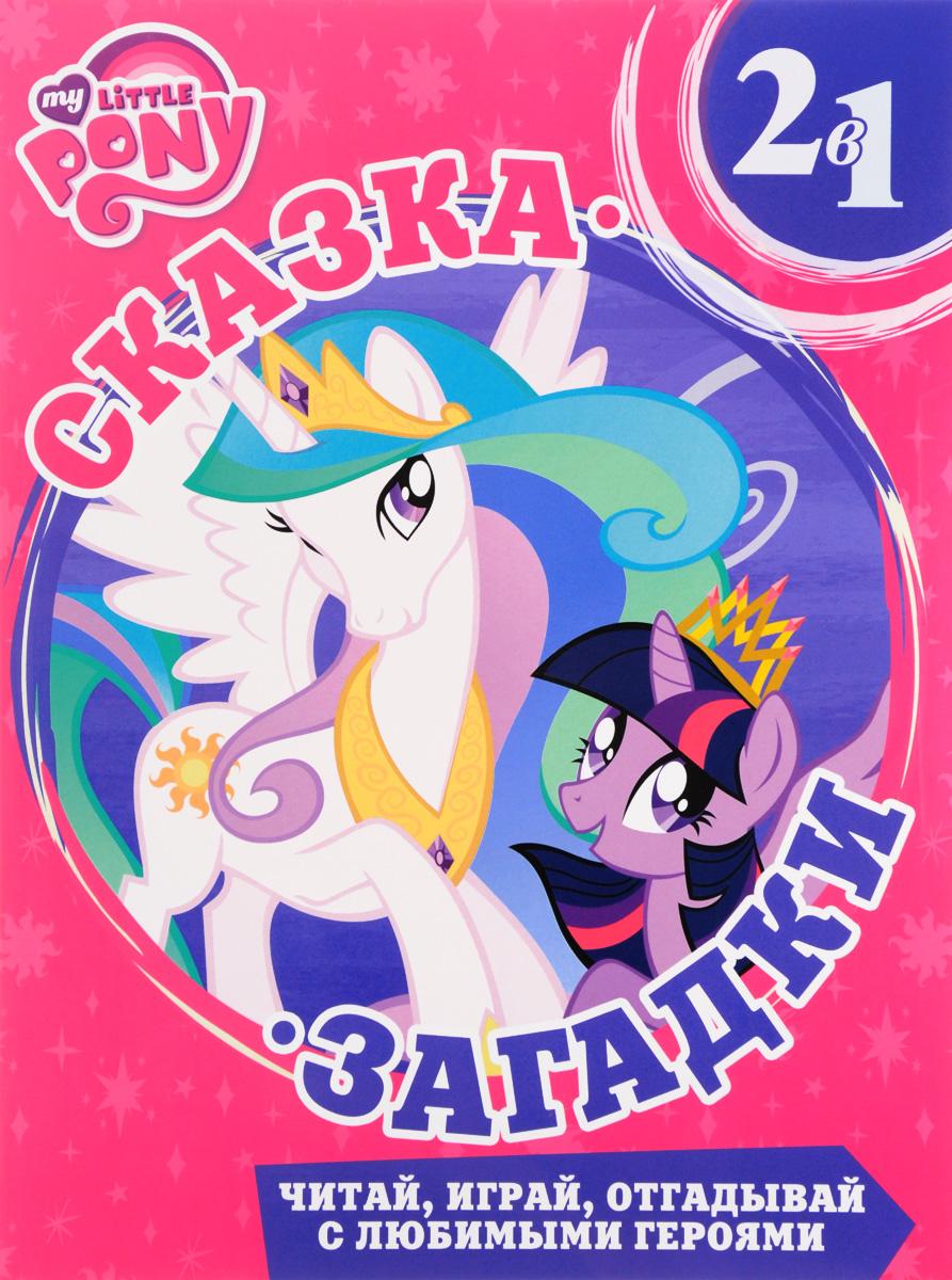 Zakazat.ru Мой маленький пони. Принцесса Дружбы. Сказка + загадки