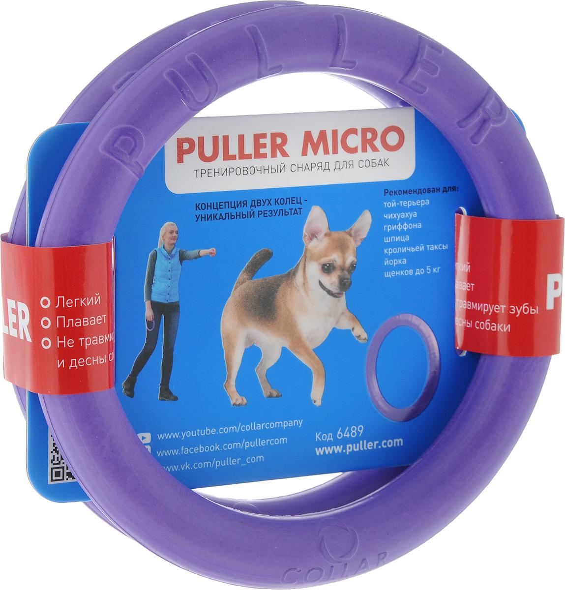 Снаряд тренировочный Puller Micro, для собак, диаметр 13 см6489Тренировочный снаряд Puller Micro, выполненный из высококачественного полимера, предназначен для мелких и декоративных пород собак. Изделие укрепляет здоровье собаки и делает ее более послушной.Puller Micro - тренировочный снаряд для собак, состоящий из двух колец. Его задача - дать собаке необходимую физическую нагрузку, не увеличивая время выгула, а улучшая качество самой прогулки. Три простых упражнения с пуллером в течение всего 20 минут дадут нагрузку собаке равную 5 км бега. А это поможет решить такие частые проблемы как непослушание, порча предметов интерьера, излишняя агрессия, ожирение у собаки, болезни опорно-двигательного аппарата.Рекомендован для: - той-терьер, - чихуахуа, - гриффона,- шпица,- кроличьей таксы,- йорка,- щенков до 5 кг.кольДиаметр: 13 см.