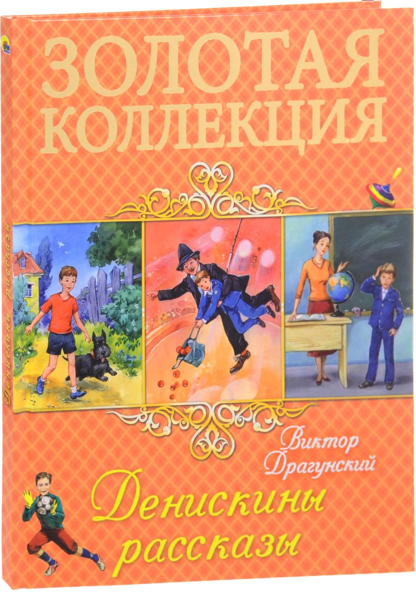 Виктор Драгунский Денискины рассказы  виктор драгунский англичанин павля