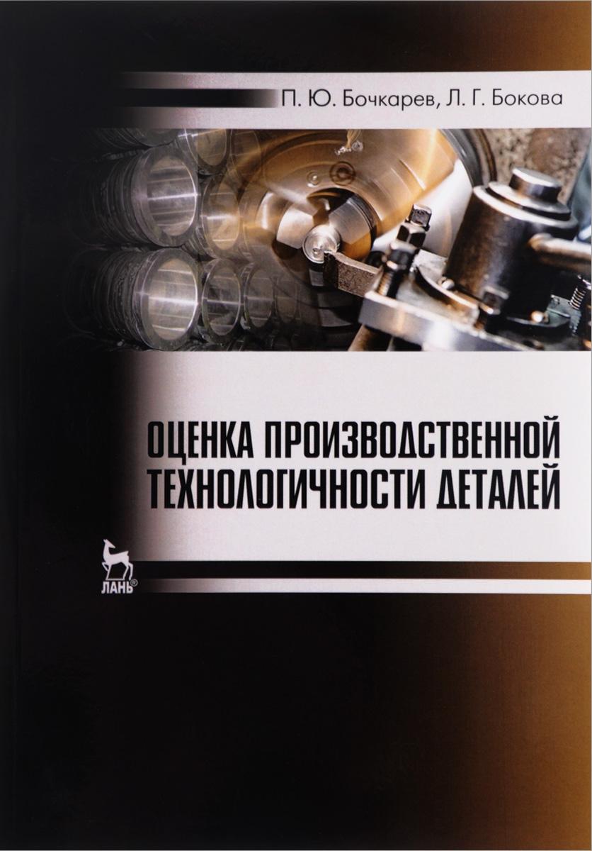 Оценка производственной технологичности деталей. Учебное пособие