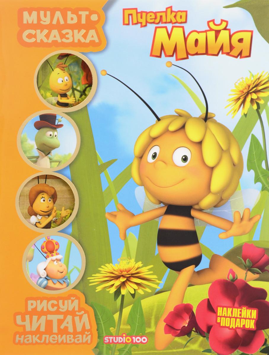 Пчелка Майя. Рисуй, читай, наклеивай адидас кеды белые с черными полосками