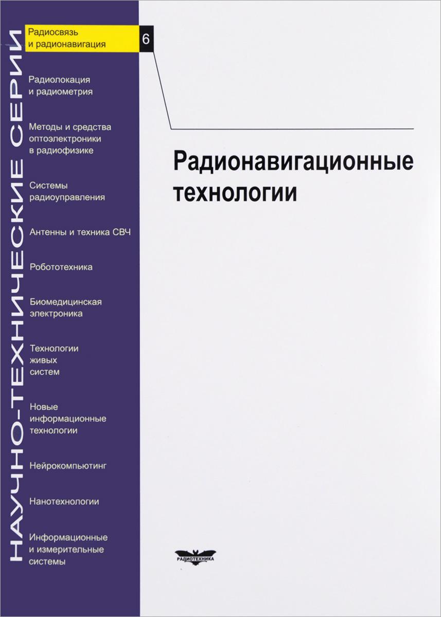 Радионавигационные технологии. Выпуск 6