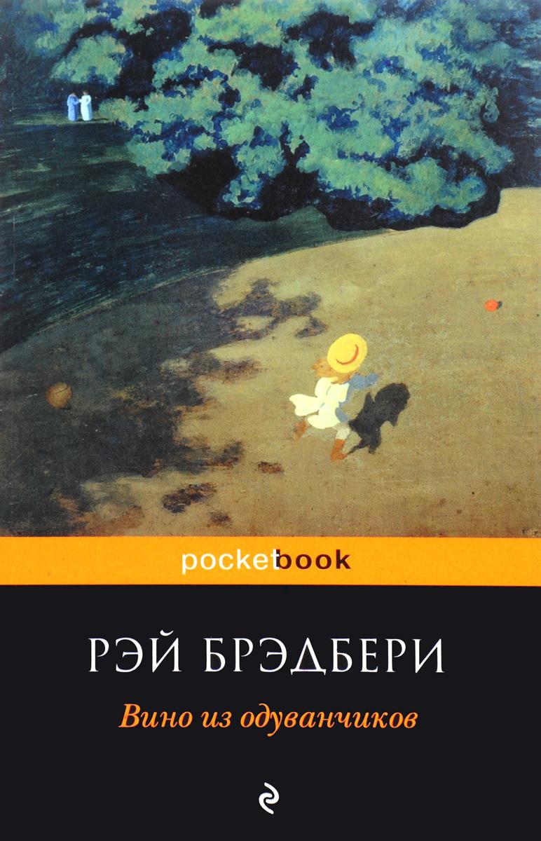 Zakazat.ru: Вино из одуванчиков. Рэй Брэдбери