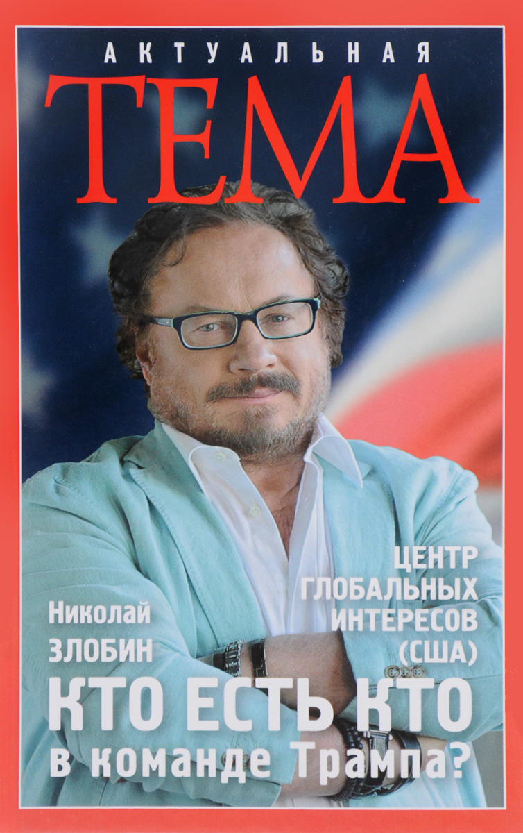 Zakazat.ru: Кто есть кто в команде Трампа?. Николай Злобин