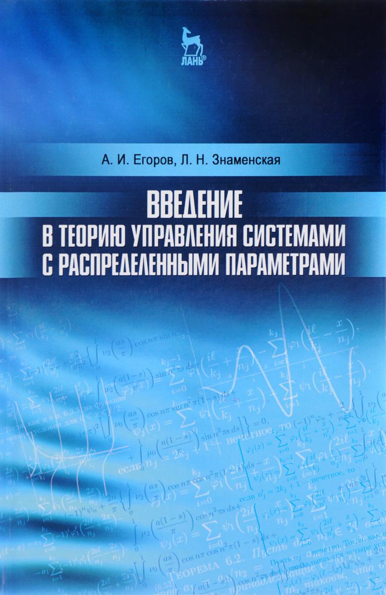 Введение в теорию управления системами с распределенными параметрами. Учебное пособие