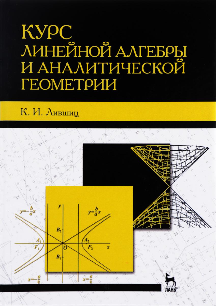 К. И. Лившиц Курс линейной алгебры и аналитической геометрии. Учебник