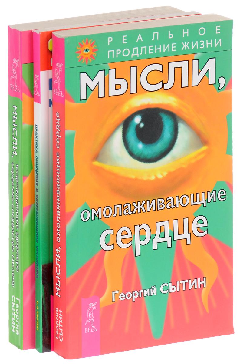 О. И. Елисеева, Георгий Сытин Практика очищения. Мысли. Мысли, омолаживающие сердце (комплект из 3 книг)