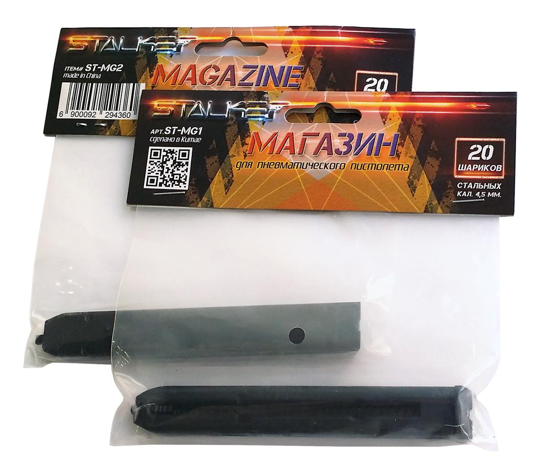"""Магазин """"Stalker"""", для пневматических пистолетов модели S1911G/T и S84"""