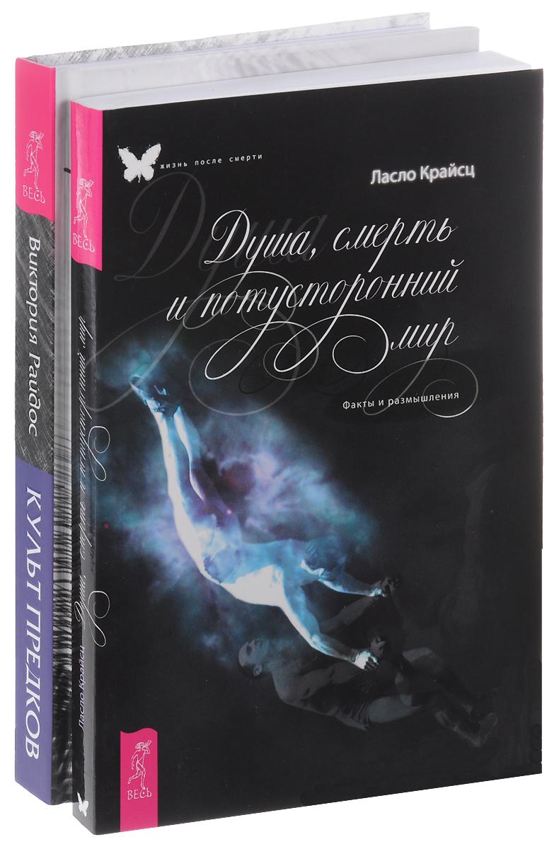 Душа, смерть. Культ предков (комплект из 2 книг). Ласло Крайсц, Виктория Райдос