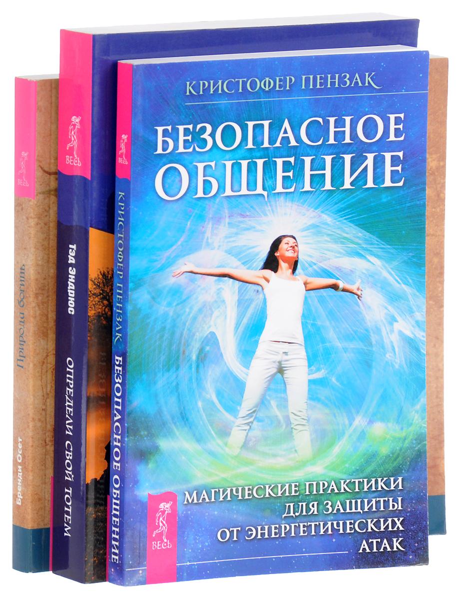 Природа богинь. Определи свой тотем. Безопасное общение (комплект из 3 книг). Бренди Осет, Тэд Эндрюс, Кристофер Пензак