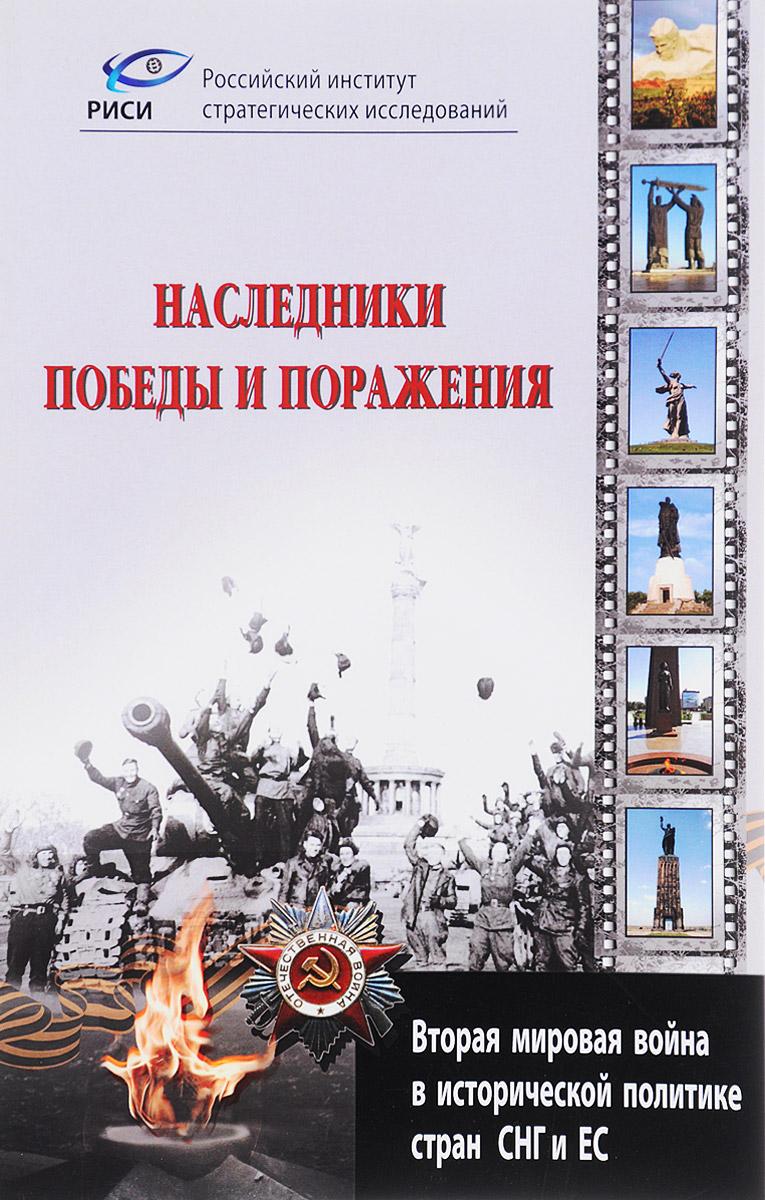 Наследники победы и поражения. Вторая мировая война в исторической политике стран СНГ и ЕС