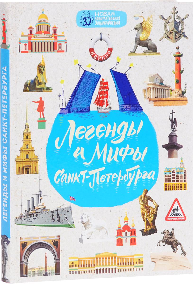 Ольга Костылева Легенды и мифы Санкт-Петербурга