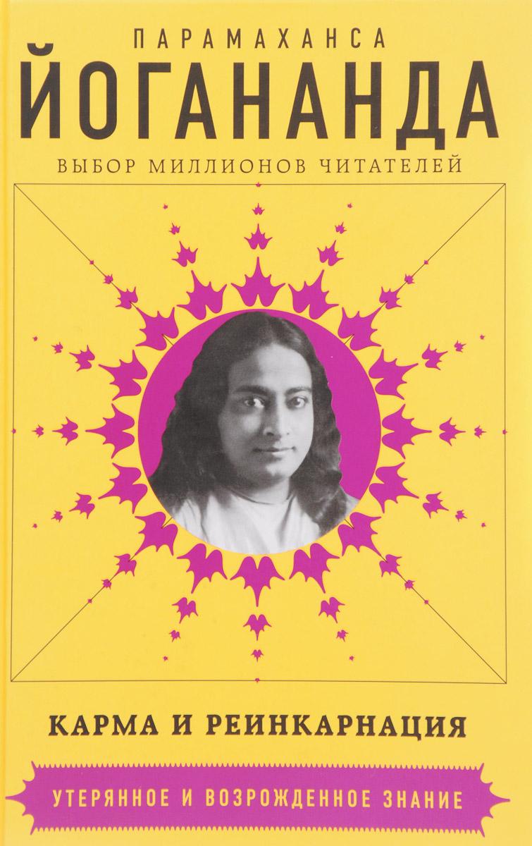 Йогананда Парамаханса Карма и реинкарнация ISBN: 978-5-699-95044-7 цена