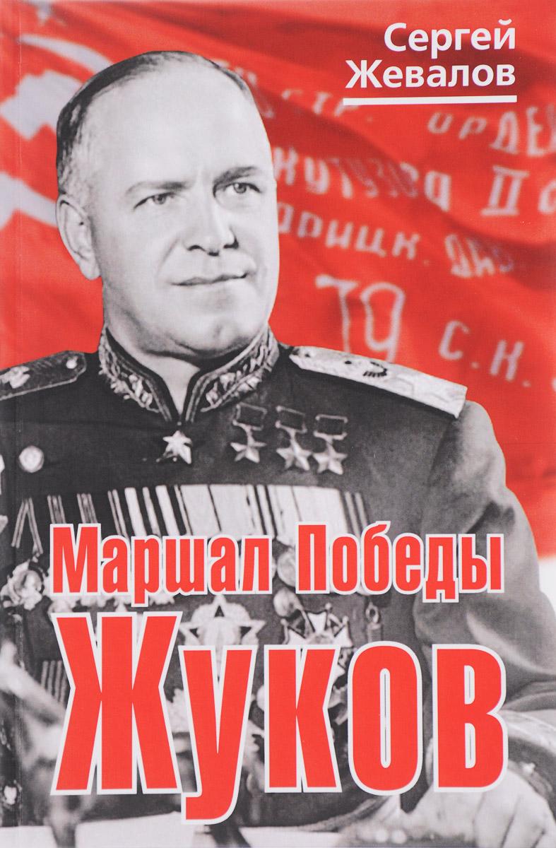 Сергей Жевалов Маршал Победы Жуков жевалов с а маршал победы жуков