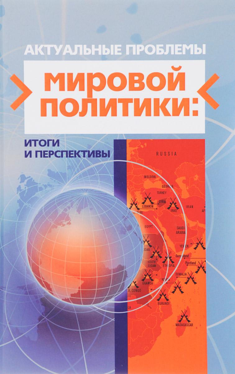 Актуальные проблемы мировой политики. Итоги и перспективы сокровища мировой мудрости теории практики советы беж