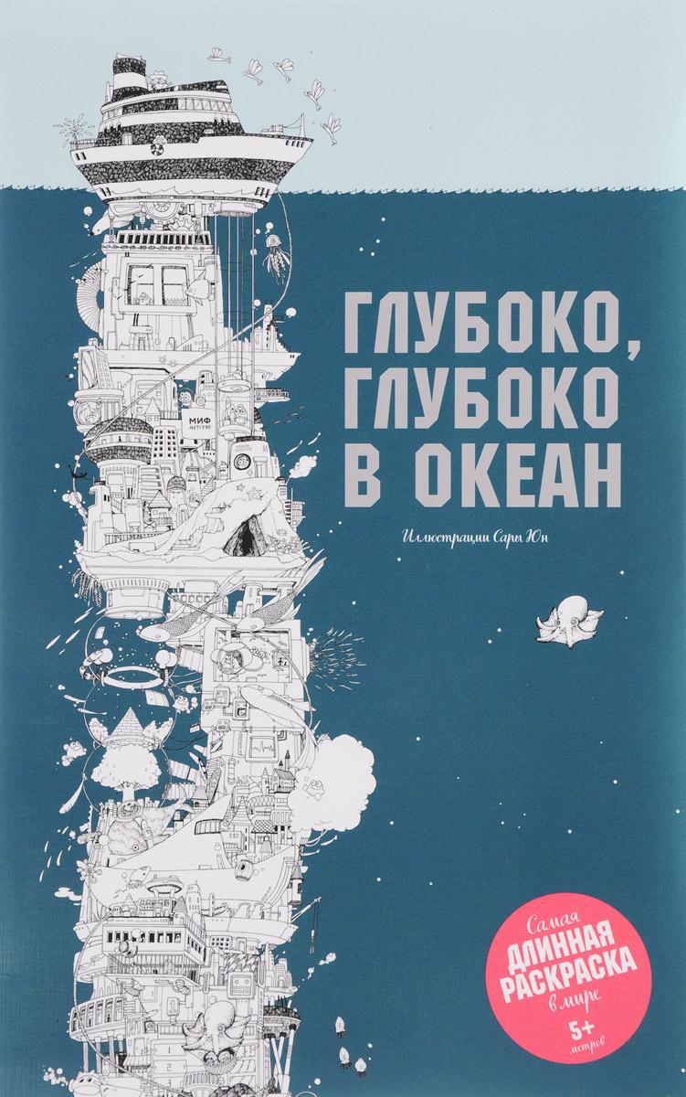 Сара Юн Глубоко, глубоко в океан. Самая длинная раскраска в мире и горбунова книжка для девочек всех возрастов рисунки раскраски придумки