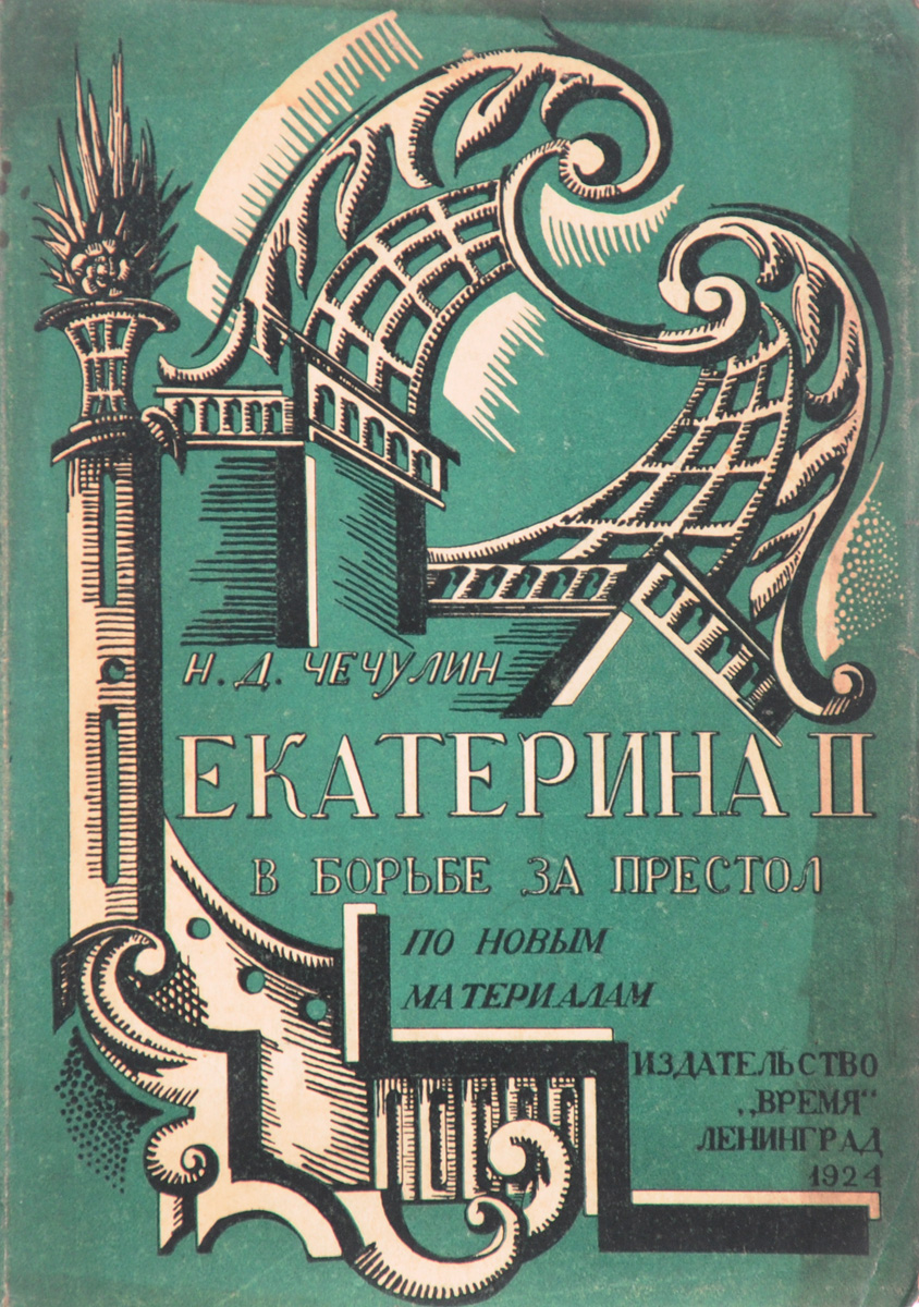 Екатерина II в борьбе за престол грот я карамзин н ключевский в и др великая история екатерины ii