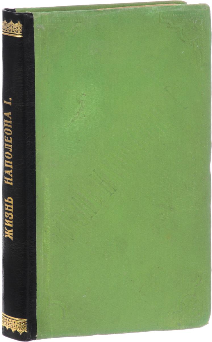 Мелочи жизни Наполеона I. В 2 томах (в одной книге)10012291Москва, 1908 год. Типо-литография И. И. Пашкова.Иллюстрированное издание с рисунками, портретами и автографами в тексте и на отдельных листах.Владельческий переплет с кожаным корешком. Корешок с золотым тиснением.Сохранность хорошая. Корешок реставрирован.В Наполеоне и во всей его жизни есть очень много интересного и даже поучительного, и это обращает внимание на него. Из неизвестности он добился того, что сделался французским императором. Простой, заурядный человек не мог бы добиться этого. Наполеон сделался историческим лицом, т. е. лицом, имевшим крупное значение в истории. Не будь Наполеона, многое в последующей истории Европы совершилось бы не так, как произошло на самом деле. Наполеон показывает нам, до какого величия может быть доведена индивидуальность человека, его сила воли и твердое намерение во что бы то ни стало добиться своего.В книге Мелочи из жизни Наполеона I рассказывается о юности и начале карьеры Наполеона Бонапарта, приводится множество анекдотов и рассказов его современников. Издание богато иллюстрировано.Не подлежит вывозу за пределы Российской Федерации.